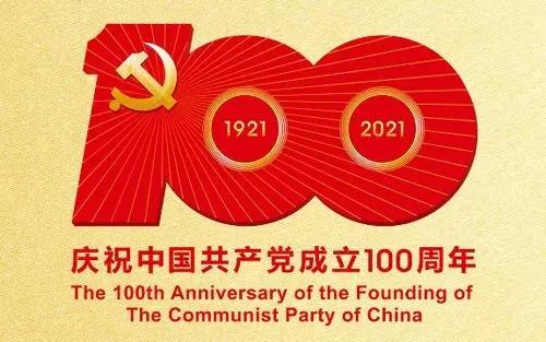 热烈祝贺建党100周年